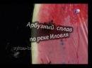Видеофильм Вячеслава Романова Арбузный сплав по реке Иловля, 2016 г.