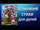 ЧУДО ДЕРЕВО. Стихи для детей Корней Чуковский. Слушать аудиосказку для малышей ...