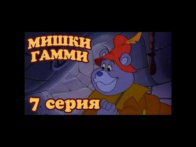 Приключения Мишек Гамми. 7 серия (Прорицатель)