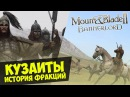 Mount and Blade 2 Bannerlord: КУЗАИТ! ИСТОРИЯ ФРАКЦИЙ!