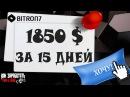 Очень быстрый способ заработка в интернете. Как заработать деньги с нуля. Проект bitron7
