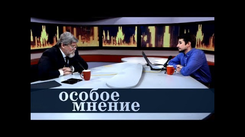 Особое мнение / Константин Ремчуков 22.01.18