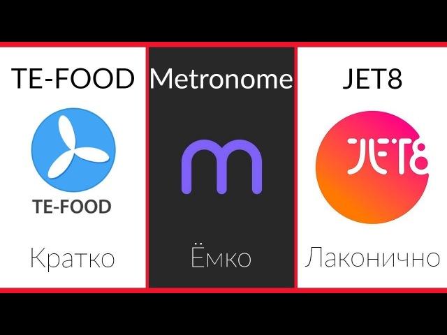 TE FOOD Metronome и JET8 ICO АЛЬМАНАХ №32