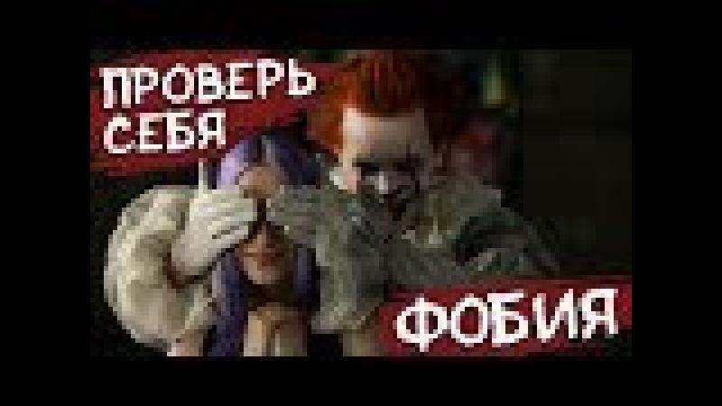 ПРОВЕРКА НА БОЯЗНЬ КЛОУНОВ / ФОБИЯ ШОУ