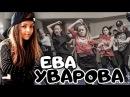 КТО ТАКАЯ ЕВА УВАРОВА Почему популярна Самая лучшая юная танцовщица гимнастка