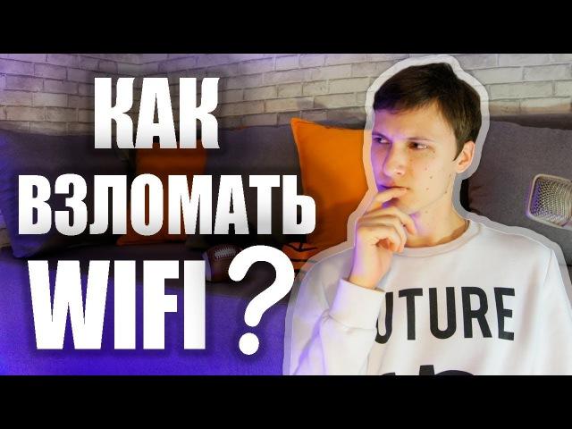 {100%} Как взломать любой WiFi? | WPA2 | Kali Linux | UnderMind