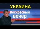 Украина│Воскресный вечер с Владимиром Соловьевым 11.02.2018