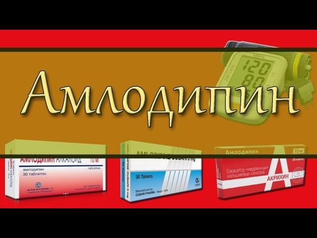 АМЛОДИПИН, инструкция, описание, механизм действия, побочные эффекты.