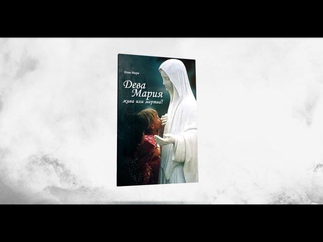 Проморолик книгиаудиокниги Дева Мария жива или мертва. Дэни Виера. [3]