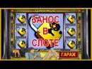 Поднял 30 000 рублей за 10 минут в слоте Гараж. ЗАНОСЫ в онлайн казино ВУЛКАН.