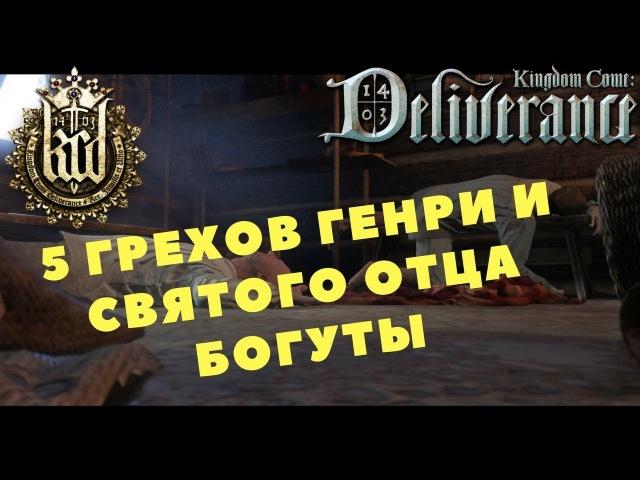 Kingdom Come Deliverance 5 ГРЕХОВ ГЕНРИ И СВЯТОГО ОТЦА БОГУТЫ Прохождение игры 14