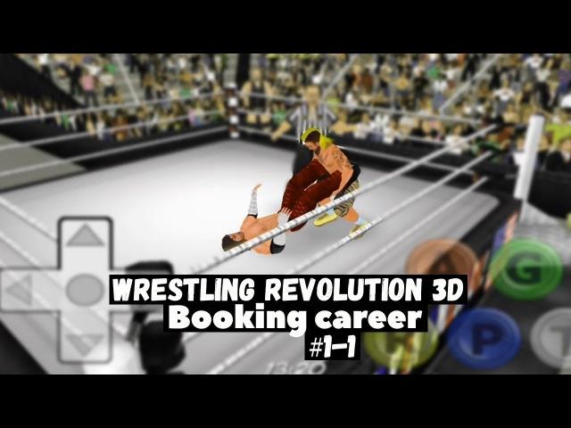 Сломленный (Wrestling revolution 3D 2-2)
