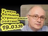 Матвей Ганапольский - У меня большой отрицательный рейтинг... 19.03.18 A-team