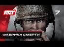Прохождение Call of Duty: WW2 — Часть 7: Фабрика смерти