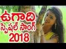 Ugadi Special New Song PRK Goud Singers Varam Bhole TFCCLIVE