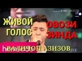 Валичон Азизов поёт вживую - Живой голос , душевно