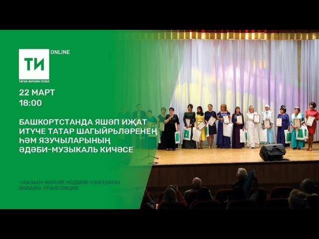 Башкортстанда яшәп иҗат итүче татар шагыйрьләренең һәм язучыларының әдәби-музыкаль кичәсе