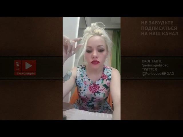 Lola Taylor - про Еду, Татуировку, Предпрочтения, Сьемки, Instagram Трансляция 21.11.17