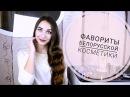Фавориты БЕЛОРУССКОЙ косметики Лучшая БЕЛОРУССКАЯ косметика 2017 2018 Итоги года