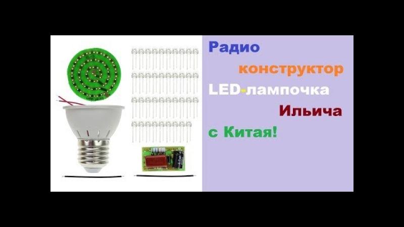 LED-лампочка Ильича - конструктор с Али