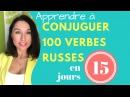 Apprendre à conjuger 100 verbes russes en 15 jours