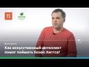 Анализ больших данных в физике элементарных частиц Денис Деркач