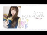 [DORM TOUR] Co Co (코코) - Kpop Idol Dorm Tour | CocoSori 숙소 투어!