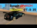 MTA Drift Paradise: Винил Дракон на Nissan GT-R 35