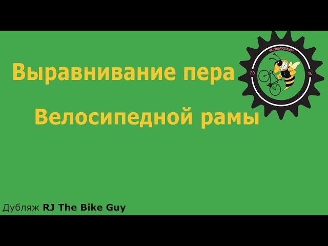 Выравнивание гнутого пера на велосипедной раме Bob Jackson