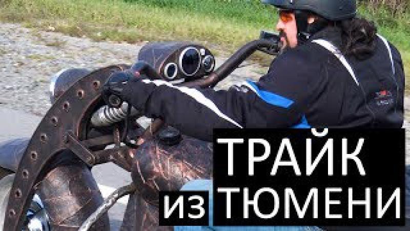 Дикий трайк на базе TOYOTA из Тюмени ЧУДОТЕХНИКИ №34