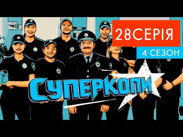СуперКопи - 4 | 28 серія | НЛО TV