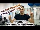 Фитнес дома Облегченный комплекс упражнений Фитнес марафон Алексея Динулова Часть 1