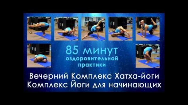 Вечерний Комплекс Хатха йоги 85 мин Комплекс Йоги для начинающих оздоровительная практика