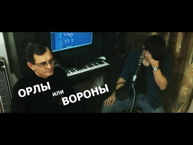 Максим ФАДЕЕВ Григорий ЛЕПС - Орлы или Вороны (Поют отец и сын)