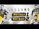 Каналы Футбол 1/ Футбол 2 ОНЛАЙН