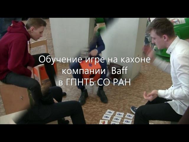 Обучение игре детей и взрослых на кахоне на презентации компании Baff в ГПНТБ Новосибирск