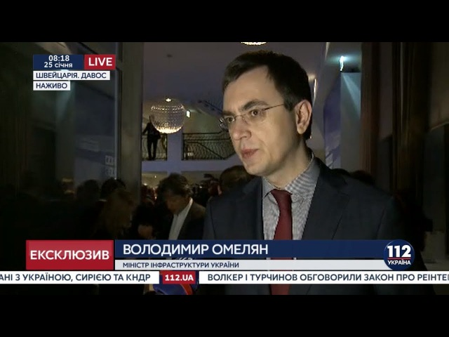 Какие темы обсудят на Украинском завтраке в Давосе Комментирует Омелян