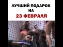 Victor Abramyan on Instagram А как вас унижали 23 февраля 😆 👳🏻♂@gagloevnrj 🧔🏻@abramyan avtoradio 📹 @umberto omerta 🍑@avaria 🍑
