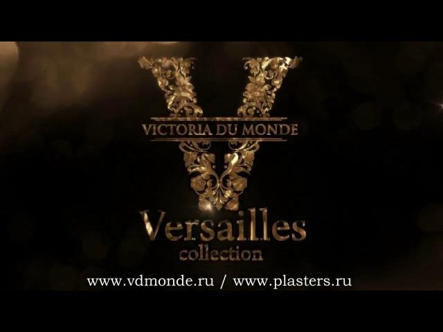 Инструкция по нанесению шёлковой штукатурки / коллекция Versailles VDM » Freewka.com - Смотреть онлайн в хорощем качестве