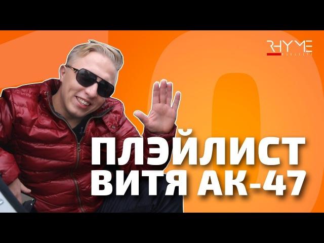 ПЛЭЙЛИСТ Что слушает Витя АК-47