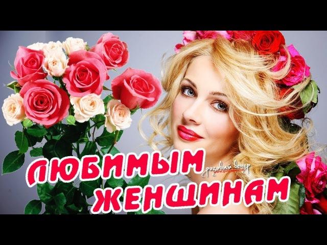 РОСКОШНЫЕ ПЕСНИ ДЛЯ ЛЮБИМЫХ ЖЕНЩИН НА ПРАЗДНИК 8 МАРТА Супер!