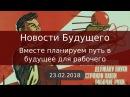 Вместе планируем путь в будущее для рабочего - Новости Будущего (Советское Телевидение)