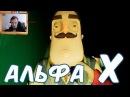 №1030 ПРИВЕТ СОСЕД АЛЬФА Х - Hello Neighbor Alpha X