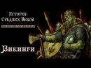 Викинги рус История средних веков