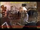 Машина Времени-Концерт в ПодольскеЗелёный Театр Парка имени Талалихина-июль 1983