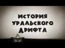 История Уральского Дрифта #цыганскиедвижения 2серия
