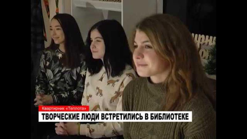 Квартирник без квартиры Теплота Театральный капустник