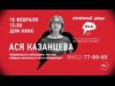 Серебряный дождь Саратов представляет Друзья по разуму - Ася Казанцева 10 февр ...