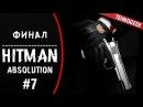 [Прохождение] | Hitman Absolution 7 | Финал