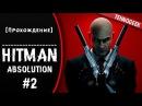 [Прохождение] | Hitman: Absolution 2